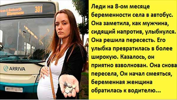 Над беременной женщиной в общественном транспорте начал смеяться мужчина.