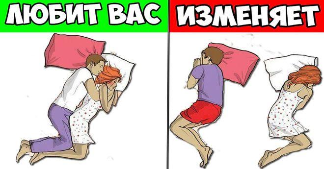 Посмотрите на то, в какой позе спит ваш партнёр. Это сможет многое рассказать о ваших отношениях…
