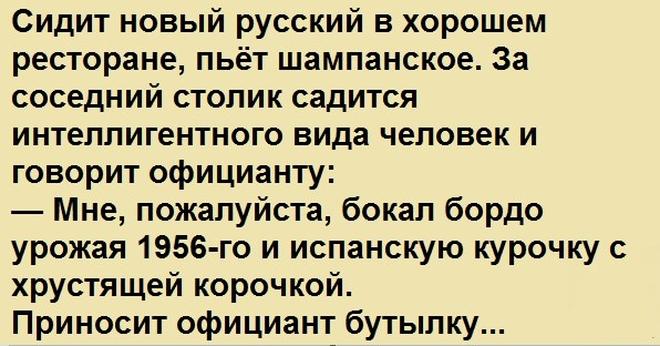 Великолепный анекдот про новоиспечённого русского и умного интеллигента, который очень хорошо разбирается в курицах…