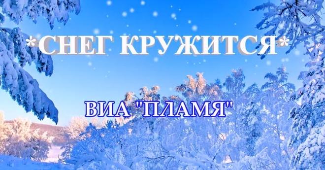 Эта песня прекрасно передаёт зимнее настроение! «Снег кружится» ВИА «Пламя»…