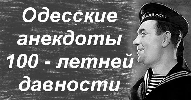 Именно над этим смеялись в Одессе примерно 100 лет назад…