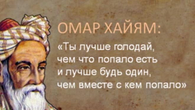 Вот такая вот инструкция к жизни: самые лучшие цитаты Омара Хайяма!