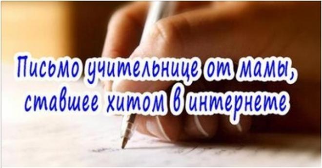 Дорогая учительница… Пишет вам мать девятилетней девочки…