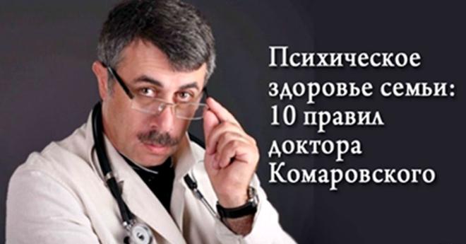 Важная тема, затрагивающая психическое здоровье семьи: несколько правил доктора Комаровского…